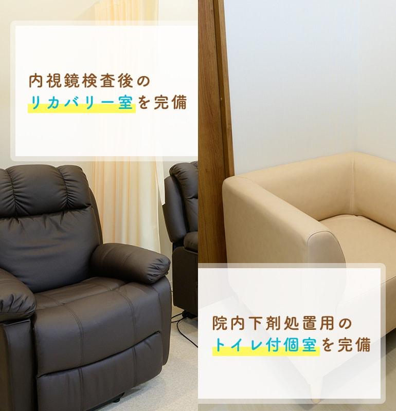 京都内視鏡検査後のリカバリー室を完備 院内下剤処置用のトイレ付個室を完備