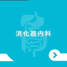 京都市山科区の消化器内科