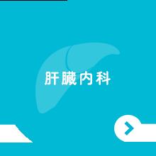 京都市山科区の肝臓内科
