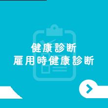 京都市山科区の健康診断雇用時健康診断